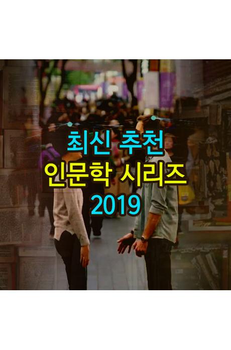 EBS 최신 추천 인문학 시리즈 2019 [주문제작상품]