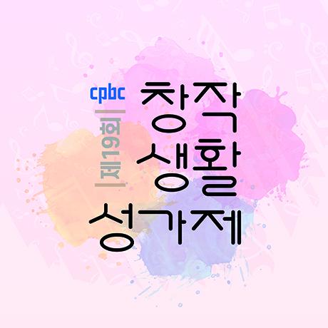 제19회 CPBC 창작생활 성가제