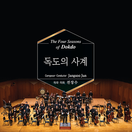 THE FOUR SEASONS OF DOKDO [독도의 사계]