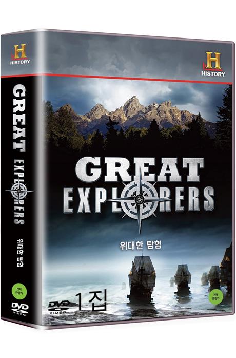 히스토리채널: 위대한 탐험 1집 [GREAT EXPLORERS]
