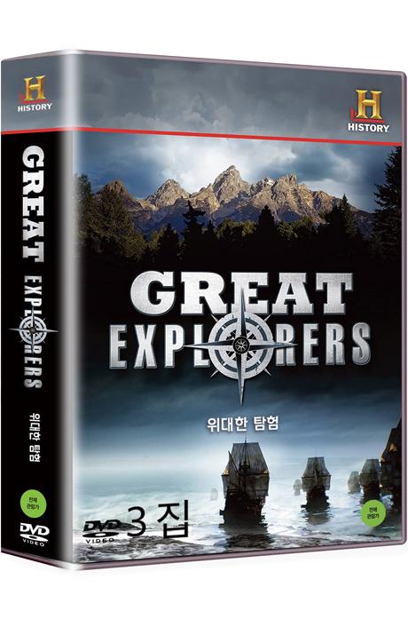 히스토리채널: 위대한 탐험 3집 [GREAT EXPLORERS]