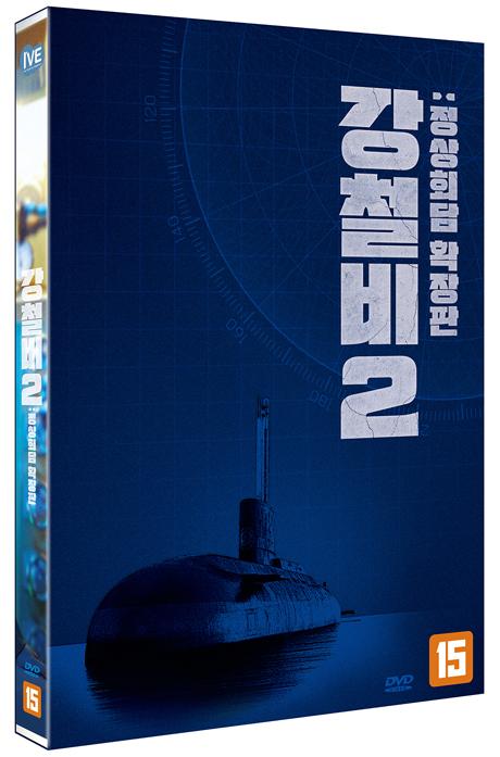 강철비 2: 정상회담 [확장 한정판]