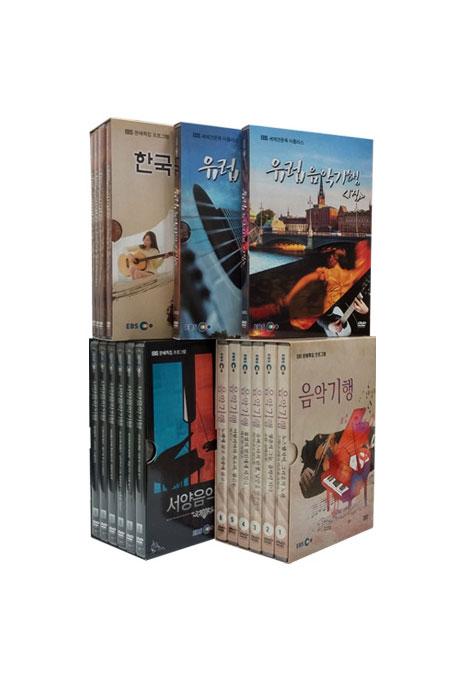 EBS 음악기행 5종 시리즈 [음악, 서양, 유럽,1&2, 한국]