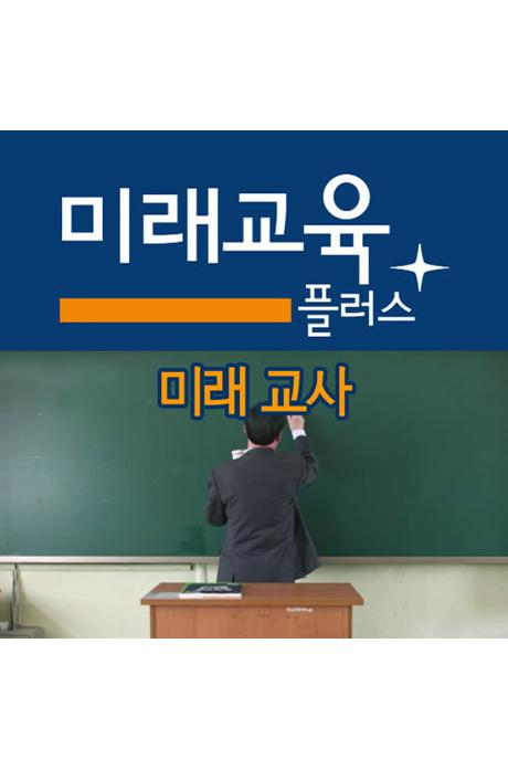 EBS 미래교육 플러스: 미래 교사 [주문제작상품]