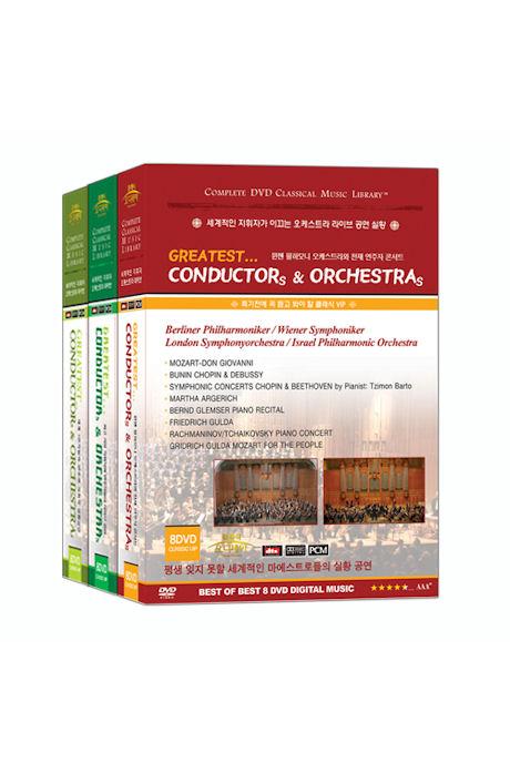 세계적인 지휘자가 이끄는 오케스트라 라이브 공연 24종 [GREATEST CONDUCTORS & ORCHESTRAS]
