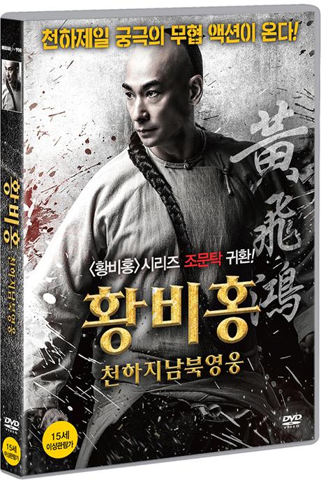 황비홍: 천하지남북영웅