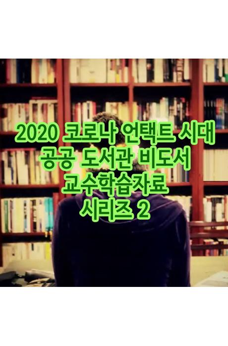 EBS 2020 코로나 언택트 시대 공공 도서관 비도서 교수학습자료 시리즈 2 [주문제작상품]