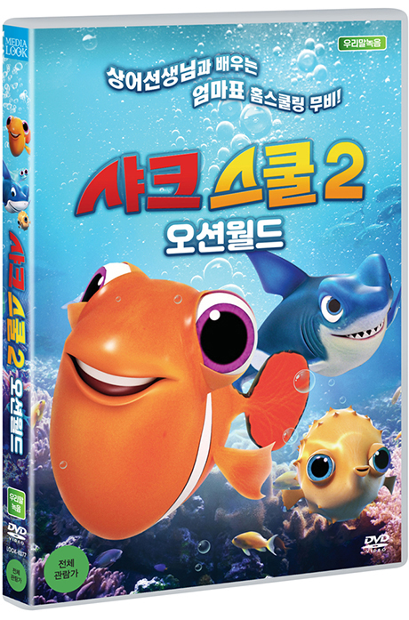 샤크 스쿨 2: 오션월드 [THE SHARK SCHOOL: OCEAN MANIA]