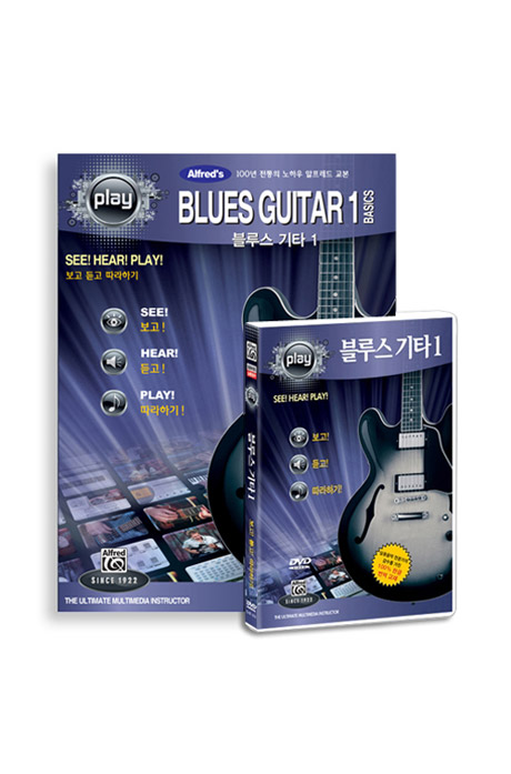 알프레드뮤직 보고듣고따라하기: 블루스 기타 1 [DVD+책]
