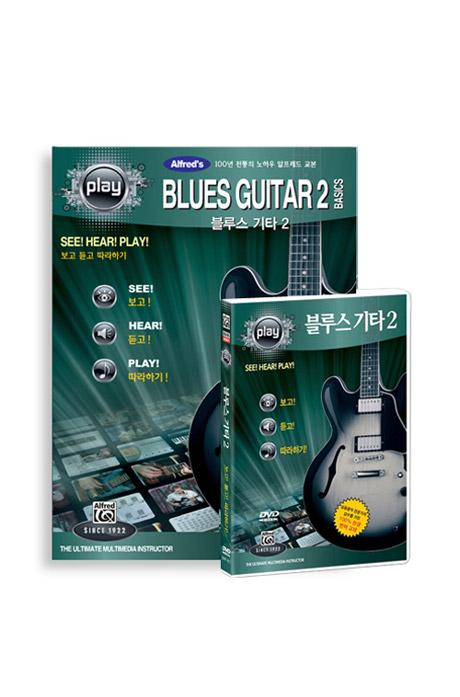 알프레드뮤직 보고듣고따라하기: 블루스 기타 2 [DVD+책]