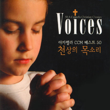 VOICES: 50 A CAPPELLA CHRISTIAN CLASSICS [천상의 목소리: 아카펠라 CCM 베스트 50]