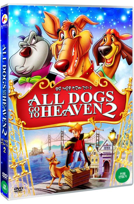 모든 개들은 천국에 간다 2 [ALL DOGS GO TO HEAVEN 2]