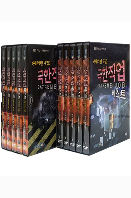 EBS 극한직업 베스트 해외편 2종 시리즈