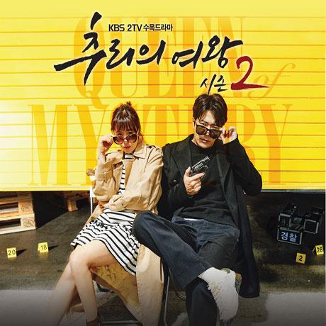 추리의 여왕 시즌 2 [KBS 수목드라마]