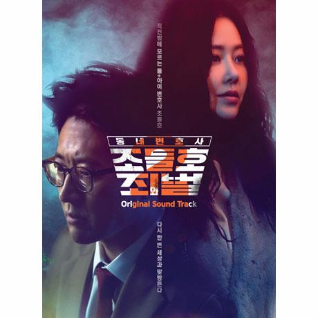 동네변호사 조들호 2: 죄와 벌 [KBS 월화드라마]