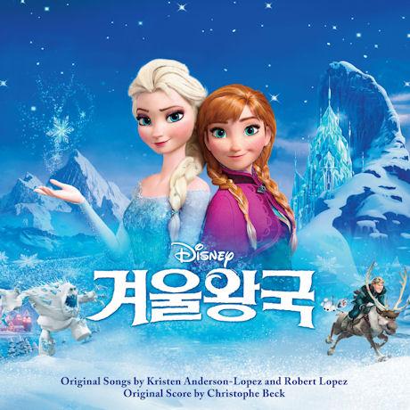 겨울왕국: 한국어 더빙 버전 [FROZEN]