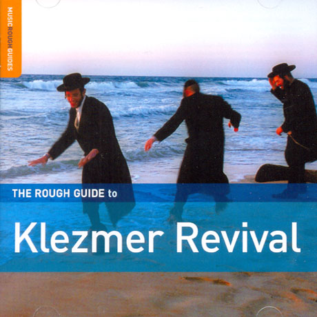 THE ROUGH GUIDE TO KLEZMER REVIVAL [클레츠머의 재발견]