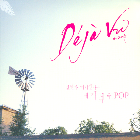 DEJA VU: 언젠가 어디선가...내 기억속 POP [핫트랙스 단독음반]