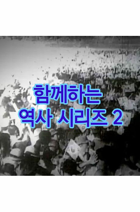 EBS 함께하는 역사 시리즈 2 [주문제작상품]