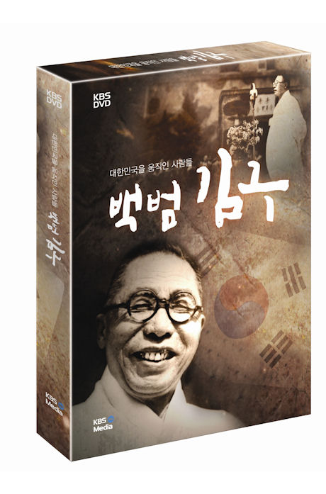 백범 김구 [KBS 대한민국을 움직인 사람들]