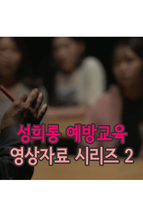 EBS 성희롱 예방교육 영상자료 시리즈 2 [주문제작상품]