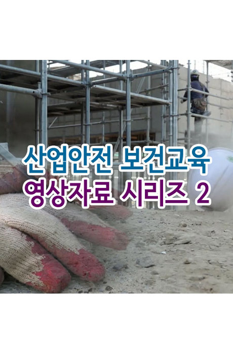 EBS 산업안전 보건교육 영상자료 시리즈 2 [주문제작상품]