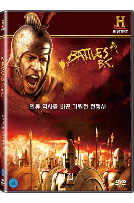 히스토리채널: 인류 역사를 바꾼 기원전 전쟁사 1집 [BATTLES B.C]