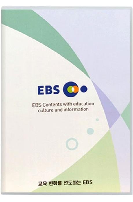 EBS 스페셜 유럽의 골목길 [주문제작상품]