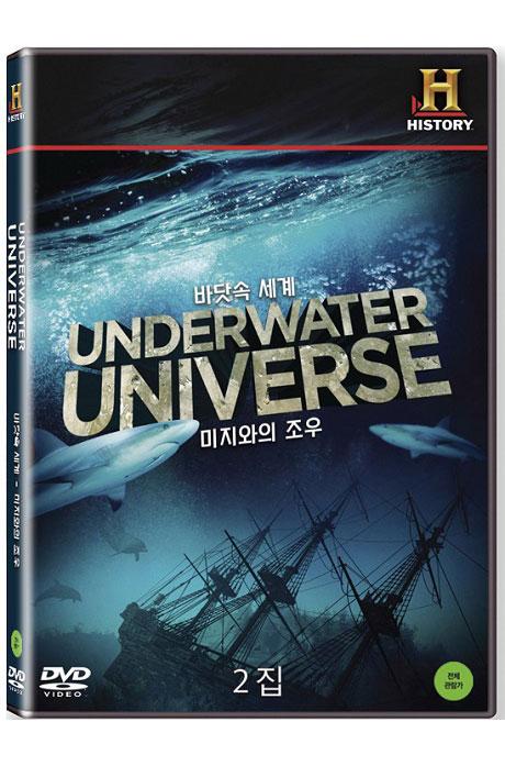 히스토리 채널: 바닷속 세계 - 미지와의 조우 2집 [UNDERWATER UNIVERSE]