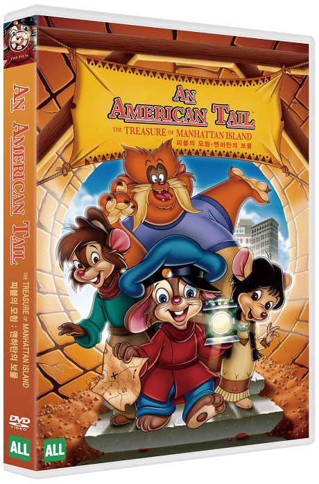 피블의 모험: 맨하탄의 보물 [AN AMERICAN TAIL: THE TREASURE OF MANHATTAN ISLAND]