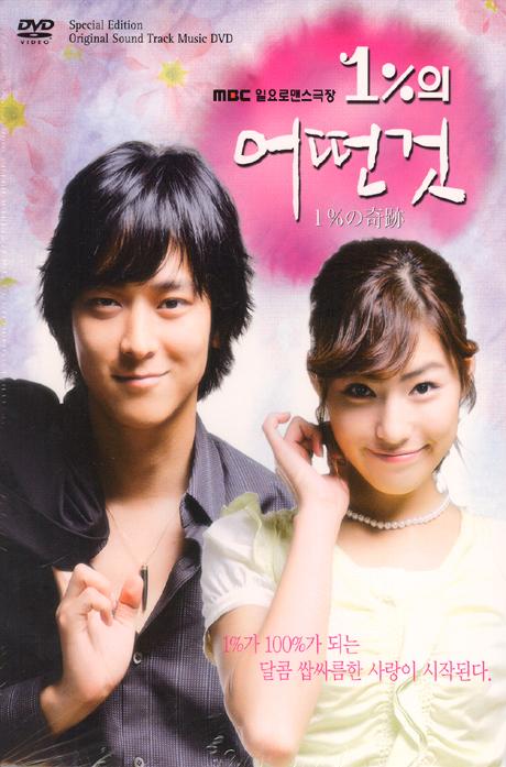 1%의 어떤것: DVD-OST [MBC 일요로맨스극장]