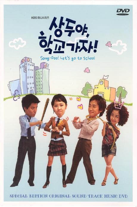 상두야, 학교가자: DVD-OST [KBS 미니시리즈]