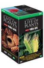 BBC 식물의 세계 6종 박스 세트