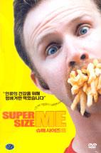 슈퍼 사이즈 미 [SUPER SIZE ME] (미개봉)