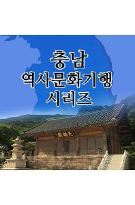 EBS 충남 역사문화기행 시리즈