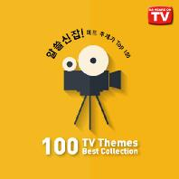 100 TV THEMES BEST COLLECTION [알쓸신잡! 미드 주제가 잡학 사전]