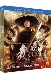 용문비갑 [BD(3D+2D)+DVD] [龍門飛甲]