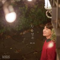 범스 - 청춘별곡 EP.02