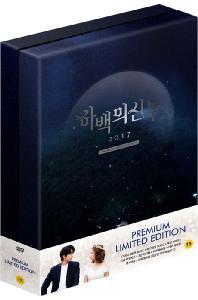 하백의 신부 2017 [TVN 월화드라마] [프리미엄 한정판]