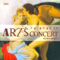 Arts Concert: 미술 음악을 만나다 [슈만에서 라파엘까지]