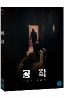 공작 [디지팩 한정판]