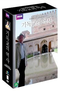 기독교의 역사: BBC HD다큐스페셜 [A HISTORY OF CHRISTIANITY]