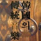 한국의 전통음악