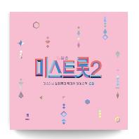 내일은 미스트롯 2 [데스매치 & 메들리 팀미션 에이스전]