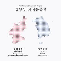 령산회상/별곡: 가야금풍류