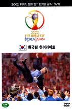 2002 FIFA WORLD CUP 한국팀 하이라이트