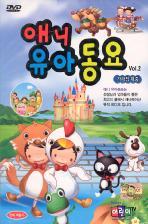 애니유아동요 2 [DVD+동요가사집] / [아웃케이스 포함 ]