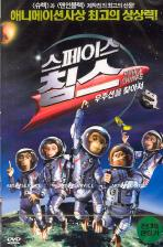 스페이스 침스: 우주선을 찾아서 [SPACE CHIMPS] [12년 10월 아트서비스 마다가스카 3 출시기념 할인행사]