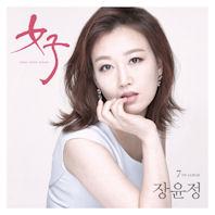 JANG YOONJEONG(장윤정) - 女子: 여자 [7TH ALBUM]