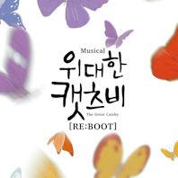 뮤지컬 위대한 캣츠비 [RE:BOOT]